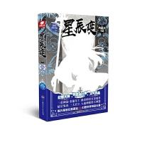 正版预售 星辰变典藏版12 第十二集 我吃西红柿著 玄幻小说畅销连载 青春文学