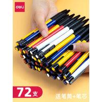 得力圆珠笔按压式中油笔可爱红色圆珠笔蓝色原子笔圆珠笔芯园珠笔0.7老师学生用圆柱笔黑色油笔中性笔原珠笔