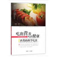 【正版现货】肉类的科学吃法 张保军 9787204150526 内蒙古人民出版社