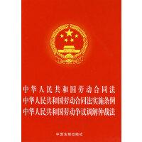 中华人民共和国劳动合同法、劳动合同法实施条例、劳动争议调解仲裁法