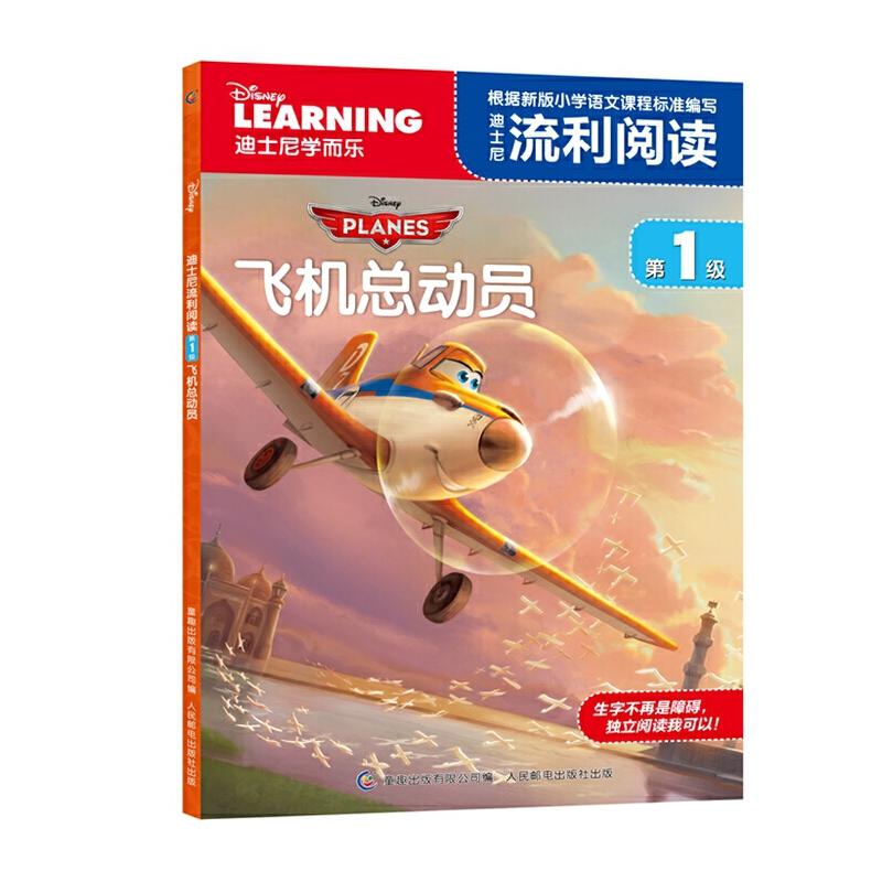 迪士尼流利阅读第1级 飞机总动员 迪士尼汉语分级读物!教育学、少儿文学等领域专家和重点小学一线语文老师为中国孩子量身打造!对应小学二年级语文教材!奥斯卡级电影美绘故事+1500~1800个核心汉字,更专业的课外阅读丛书!适读年龄:7+
