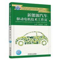 新能源汽车驱动电机技术工作页