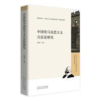 中国化马克思主义方法论研究 山东人民出版社