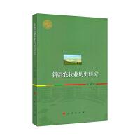 【人民出版社】新疆农牧业历史研究(西北大学史学丛刊)