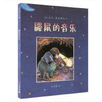 鼹鼠的音乐 麦克米伦绘本图画书 宝宝睡前启蒙读物 幼儿儿童亲子阅读童话故事书籍 童书图书读物 3-4-5-6-7-8岁