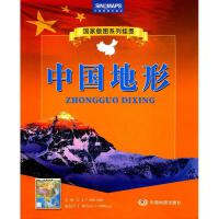 中国地形 中国地图出版社