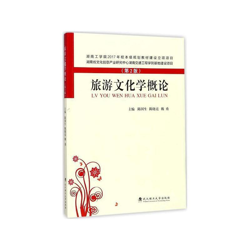 旅游文化学概论(第2版) 陈国生,陈晓亮,魏勇 主编 【文轩正版图书】