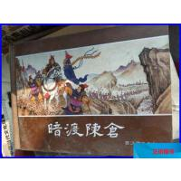 【旧书二手书8新正版】现货~暗渡陈仓 /林林|绘画:李成勋//戴