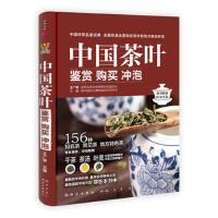 【二手旧书9成新】中国茶叶 鉴赏 购买 冲泡 王广智 科学出版社 9787508840581