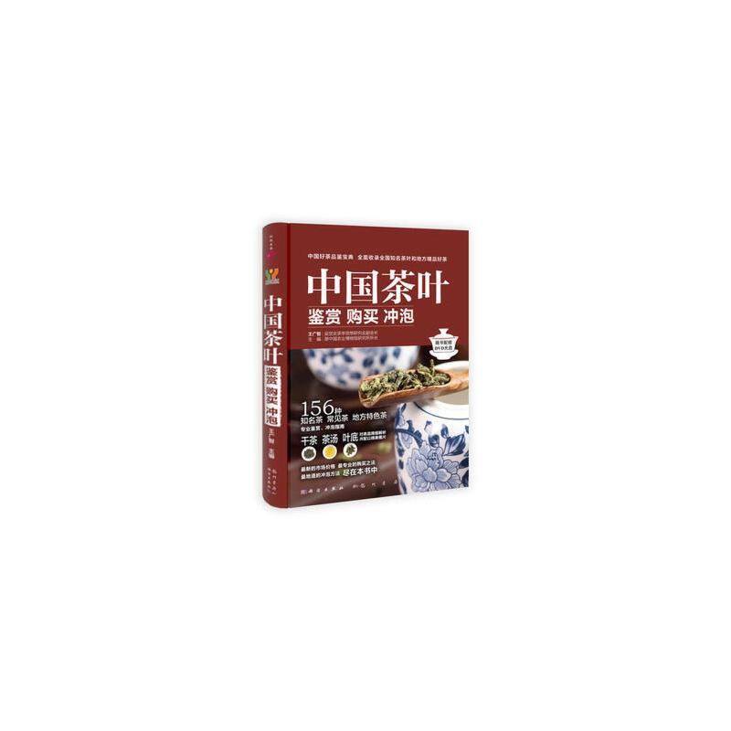 【二手旧书9成新】中国茶叶 鉴赏 购买 冲泡 王广智 科学出版社 9787508840581 【正版经典书,请注意售价高于定价】