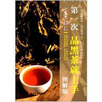 次品黑茶就上手(图解版) 朱旗 胥伟 旅游教育出版社