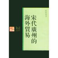 【新书店正版】宋代广州的海外贸易 广东人民出版社