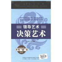 决策艺术(3CD装)( 货号:779863330)