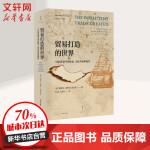 贸易打造的世界 上海人民出版社