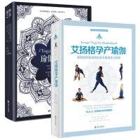 艾扬格孕产瑜伽 2016修订版+瑜伽之书 穿越千年的瑜伽历史文化 B.K.S.