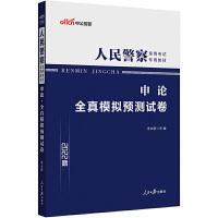 中公教育2021人民警察录用考试专用教材:申论全真模拟预测试卷