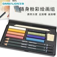 雄狮随身粉彩绘画组 色粉笔粉画笔+铅笔+橡皮纸擦笔 素描绘画套装