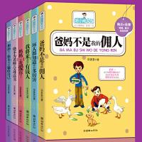 儿童文学 胡小闹日记 全套6册爸妈不是我的佣人 7-9-10-12-15岁少儿童