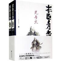 【二手旧书9成新】丰臣秀吉 (日)山冈庄八 重庆出版社 9787536691896