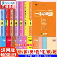 一本中考题数学语文英语物理化学历史道德与法治/政治全套7本2021新版