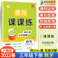 黄冈课课练三年级下册数学 人教版课堂同步训练练习册试卷