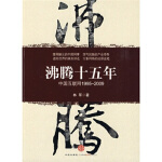 沸腾十五年 林军 中信出版社,中信出版集团