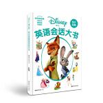 迪士尼.幼小衔接英语会话大书