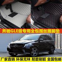 奔驰GLE专车专用环保无味防水耐磨耐脏易洗全包围丝圈汽车脚垫