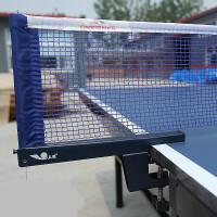 乒乒球网 家用标准伸缩乒乓球网架套装室内标准乒乓球桌网架含网HW