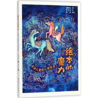 绘本的魔力 中国人民大学出版社