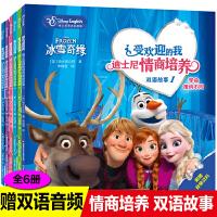 受欢迎的我迪士尼绘本情商培养双语电影故事书0-1-2-3-6-8岁大电影配套图画书全6册冰雪奇缘绘本海洋奇缘手机扫码有
