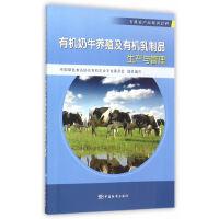 有机奶牛养殖及有机乳制品生产与管理 9787506681018 中国绿色食品协会有机农业专业委员会 中国标准出版社