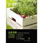 封面有磨痕-QD-生态花园 (法)纪尧曼 9787535260666 枫林苑图书专营店
