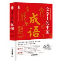 文字上的中国:成语 9787113232290 《国学典藏》丛书编委会 中国铁道出版社