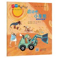 XM-45-GOGO世界旅行绘本系列:滚动吧,小车轮 平装绘本【库区:兴10#】 [韩] 闵静元,[韩] 崔宝蓝 绘,