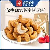 【良品铺子腰果120g*1袋】干果坚果零食果仁碳烧味休闲食品袋装
