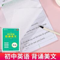 初中英语背诵美文字帖 书写天下硬笔书法练字帖