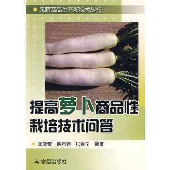 提高萝卜商品性栽培技术问答