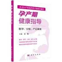 孕产期健康指导-备孕、分娩、产后康复