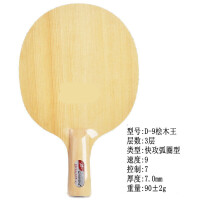 乒乓底板桧木王三层桧木乒乓球拍底板快攻弧圈型直板横板