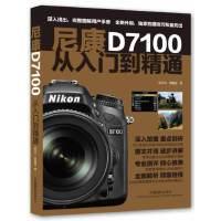尼康D7100从入门到精通 侯月光,谢建国 中国摄影出版社