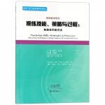 操练技能策略与过程--熟能生巧的方法/精准教学系列/国外当代教育研究译丛