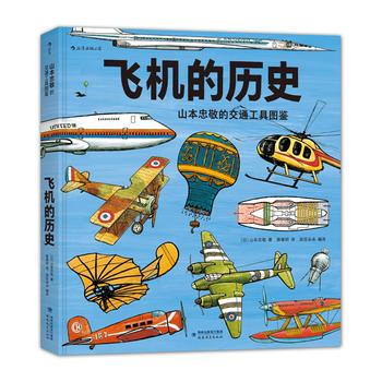 飞机的历史:山本忠敬的交通工具图鉴 正版书籍 限时抢购 当当低价 团购更优惠 13521405301 (V同步)
