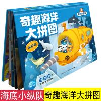 【保护篇】 海底小纵队 奇趣海洋大拼图儿童益智游戏书 3-6岁手工书 儿童拼图 儿童读物 少儿阅读・海豚传媒 著 琉璃