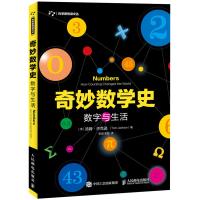现货正版 奇妙数学史 数字与生活 有趣得的让人睡不着的数学之美什么这才是迷人的数学之书科普书籍 好玩的数学大世界生活中的