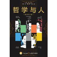 哲学与人:20世纪西方哲学精选(套装共5本)