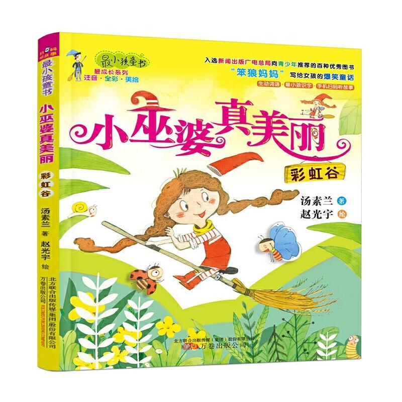 """最小孩童书 最成长系列 小巫婆真美丽 彩虹谷 """"笨狼妈妈""""写给女孩的爆笑童话"""