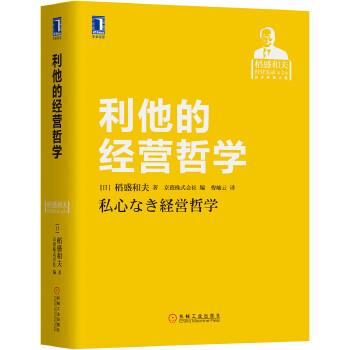 利他的经营哲学(pdf+txt+epub+azw3+mobi电子书在线阅读下载)