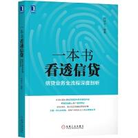 机械工业:一本书看透信贷:信贷业务全流程深度剖析