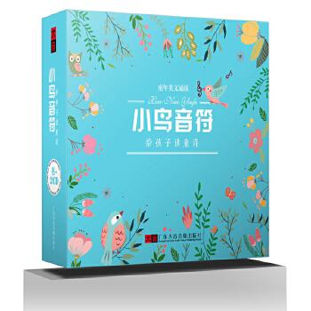 新华书店华正版 有声读物 大音-小鸟音符-给孩子读童诗(书+2CD) 童年美文诵读